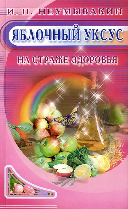 Яблочный уксус. На страже здоровья ( 978-5-88503-815-7 )