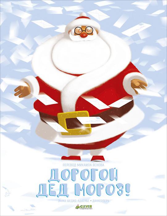 Дорогой Дед Мороз!12296407Что вас ждет под обложкой: ДОРОГОЙ ДЕД МОРОЗ! - новогодняя сказочная книга про самого любимого всеми детьми волшебника - Деда Мороза. Каждую зиму Дед Мороз получает тысячи писем от малышей - и письма эти очень-очень разные - необыкновенные, трогательные, смешные… Он и его помощники-гномики стремятся помочь ВСЕМ детям, какими бы странными и невыполнимыми ни казались их просьбы. Ведь кому-то для счастья нужен живой слон, а кому-то - несколько обычных речных камушков. Дед Мороз на то и волшебник, чтобы исполнять заветные мечты. Гид для родителей: Книга ДОРОГОЙ ДЕД МОРОЗ! - это четыре удивительно добрые и поучительные истории с яркими, весёлыми иллюстрациями. Эти волшебные сказки, собранные в одной книге, создадут чудесную атмосферу праздника и станут замечательным подарком под ёлку детям в возрасте от 3 до 7 лет, но читать их и радоваться волшебству можно круглый год. Читать книгу ДОРОГОЙ ДЕД МОРОЗ! можно в семейном кругу, а чуть-чуть повзрослев, ребенок с...