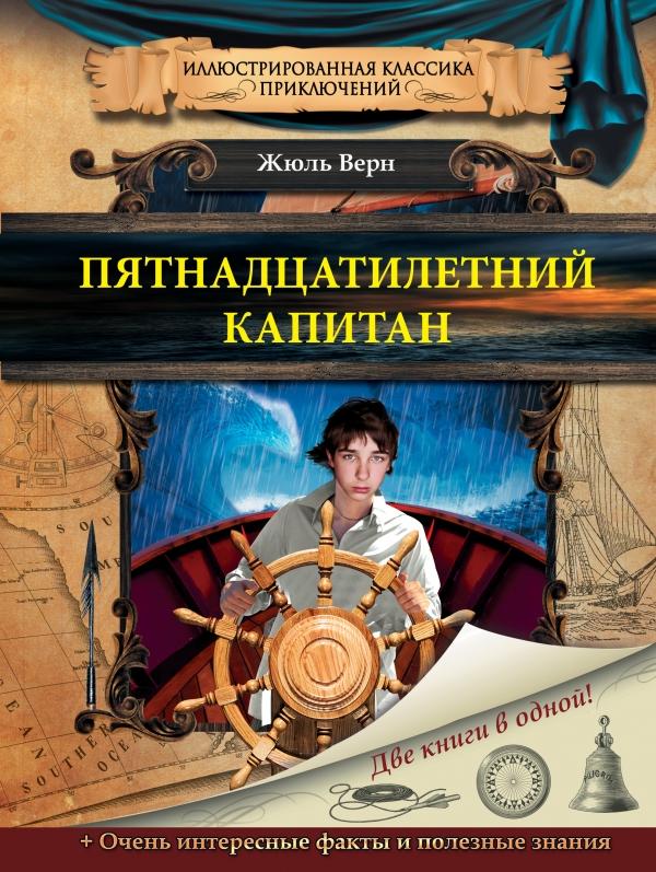 Пятнадцатилетний капитан12296407Данная серия включает самые известные книги о приключениях, по праву считающиеся мировой классикой. Прекрасные иллюстрации позволят читателю окунуться в атмосферу тех времен, а специальные энциклопедические вставки помогут разобраться, как была устроена жизнь в те времена, понять, почему герои действовали так, а не иначе, оценить всю глубину их мужества и героизма. Читаем классику + расширяем кругозор!!!