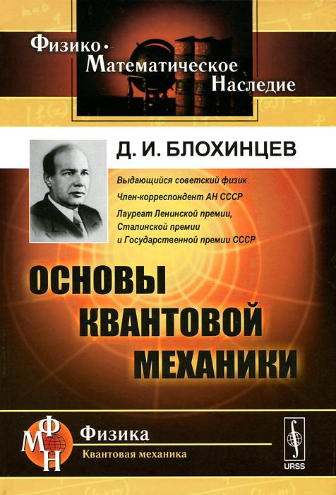 Основы квантовой механики. Учебное пособие12296407Основная идея настоящей книги - дать начинающему изучать квантовую механику правильное понимание ее физических основ, ее математического аппарата и показать на простейших примерах способы ее применения в различных областях физики (в теории твердого тела, атомной и молекулярной физике, квантовой химии, оптике, учении о магнетизме, теории атомного ядра и др.). В книге дается углубленное изложение теории измерений в квантовой области. Подробно освещается форма причинности в квантовой механике. Дается описание дифракционного рассеяния и оптической модели частиц. Рассмотрены аналитические свойства матрицы рассеяния и теория полюсов Редже. Кратко изложена фейнмановская формулировка квантовой механики, использующая интегрирование по траекториям. Рассмотрена простейшая задача нелинейной оптики. Книга рекомендуется прежде всего студентам естественных факультетов высших учебных заведений; она также будет полезна аспирантам, преподавателям и научным работникам.