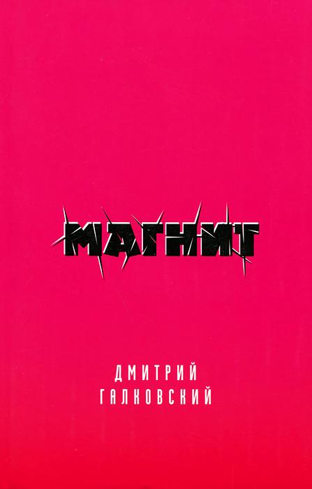 Zakazat.ru: Магнит. Дмитрий Галковский