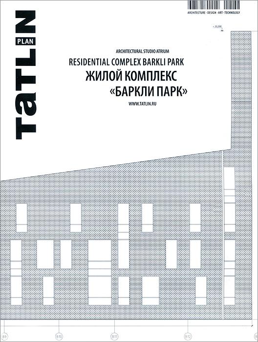 Tatlin Plan, №3(16)138, 2014