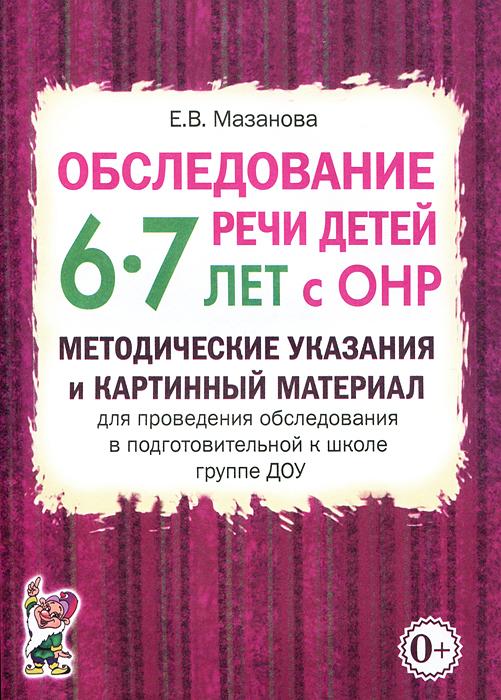 Обследование речи детей 6-7 лет с ОНР. Методические указания и картинный материал ( 978-5-91928-807-7 )