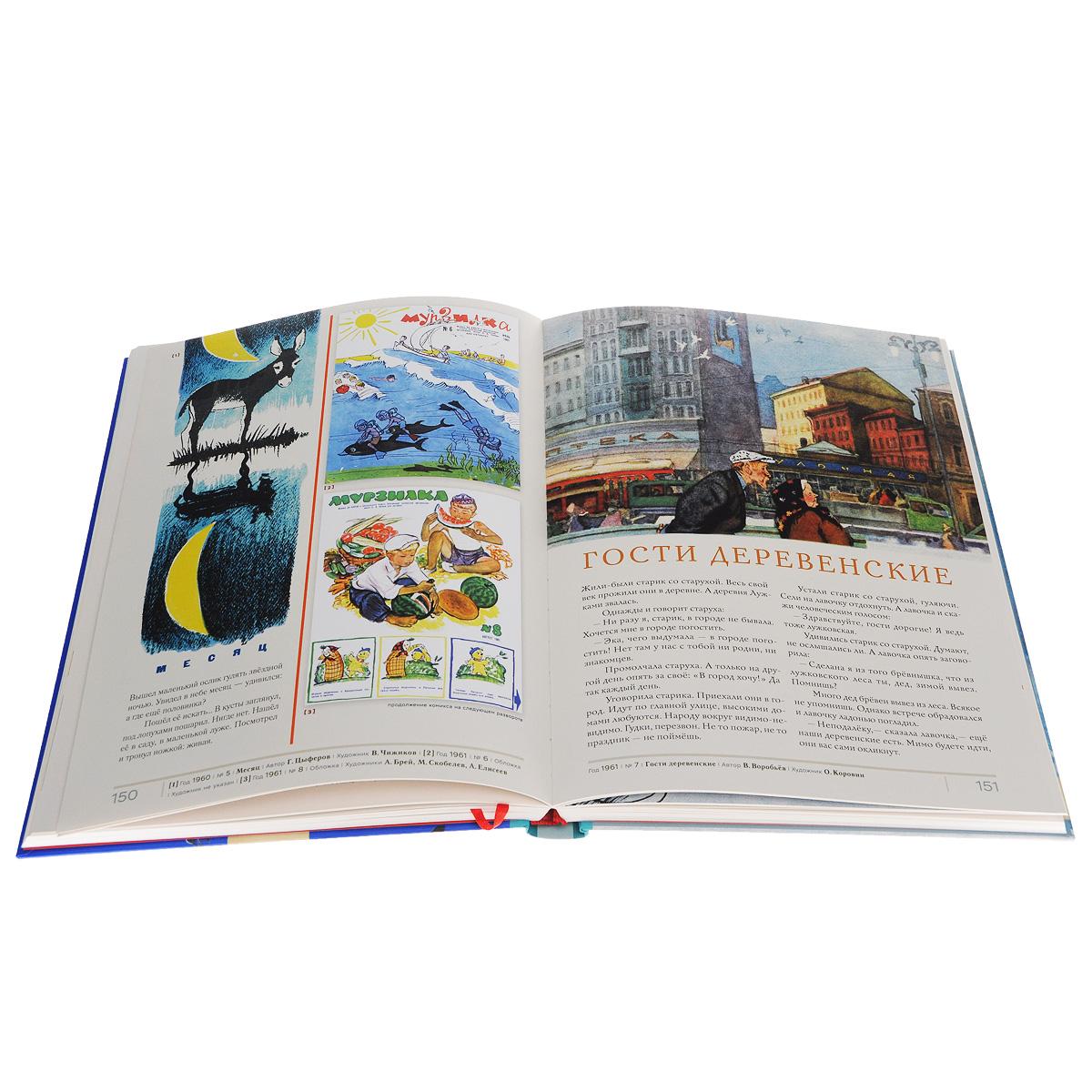 Архив Мурзилки. Том 2. В 2 книгах. Книга 1. Золотой век