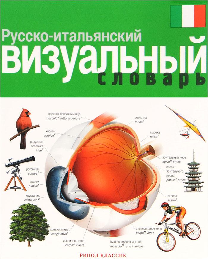 Русско-итальянский визуальный словарь ( 978-5-386-00536-8 )