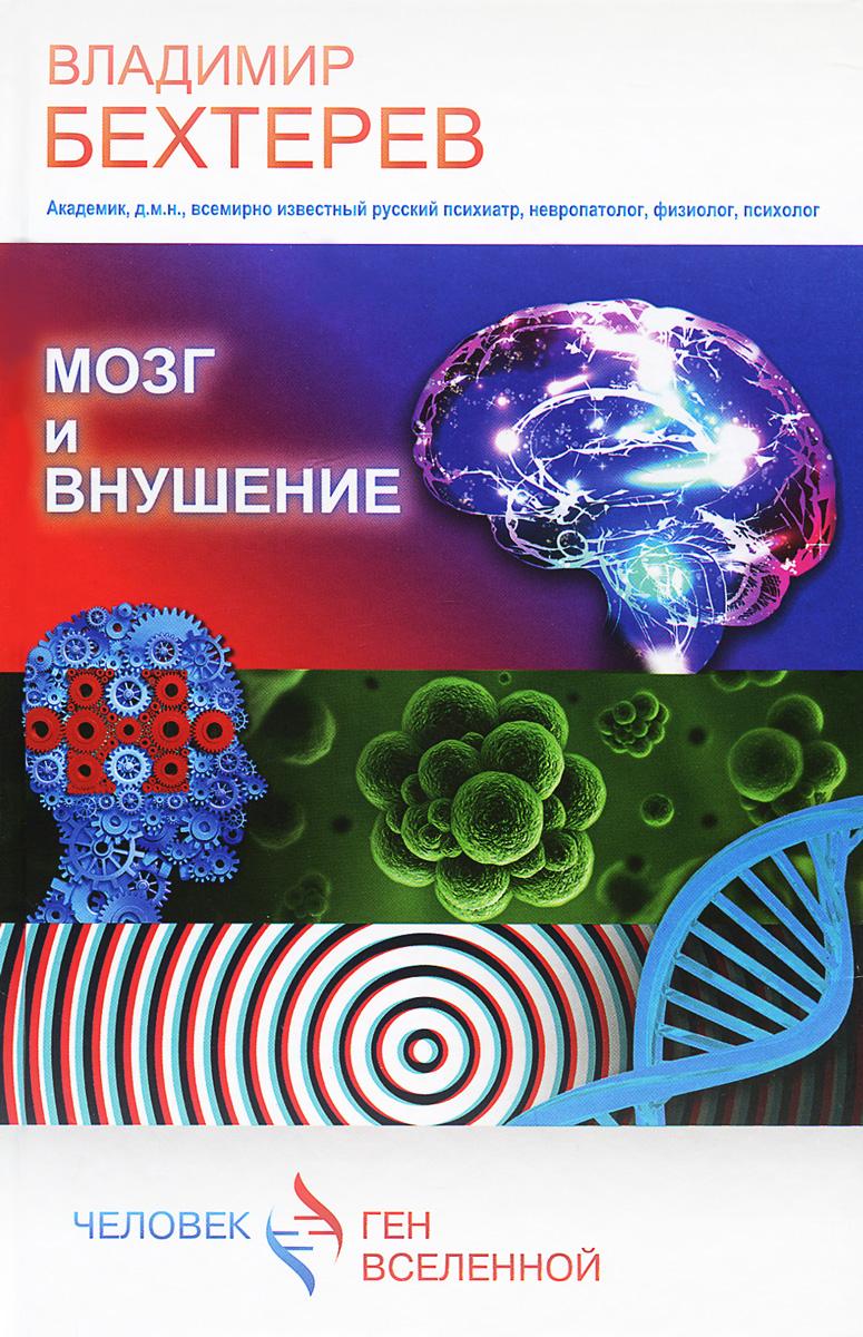 Мозг и внушение ( 978-5-17-088681-4 )