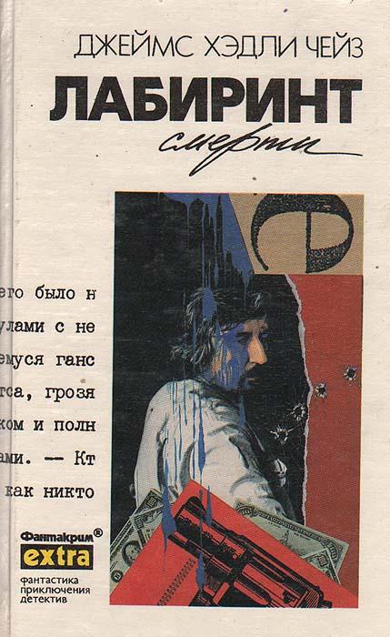 Джеймс Хэдли Чейз. Полное собрание сочинений в 32 томах. Том 32. Лабиринт смерти