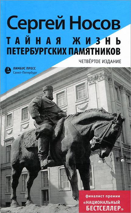 Тайная жизнь петербургских памятников ( 978-5-8370-0682-1 )