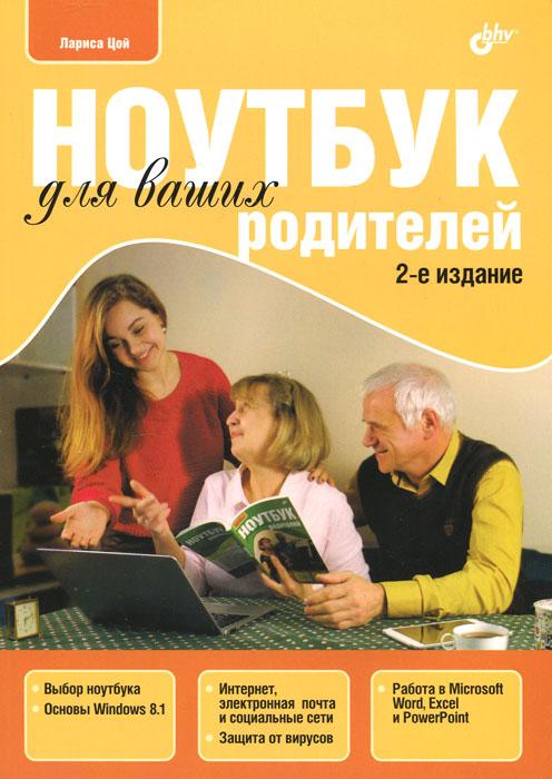 Ноутбук для ваших родителей