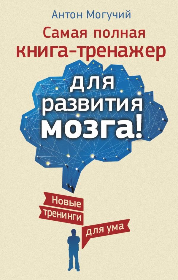 Самая полная книга-тренажер для развития мозга! Новые тренинги для ума ( 978-5-17-094493-4 )