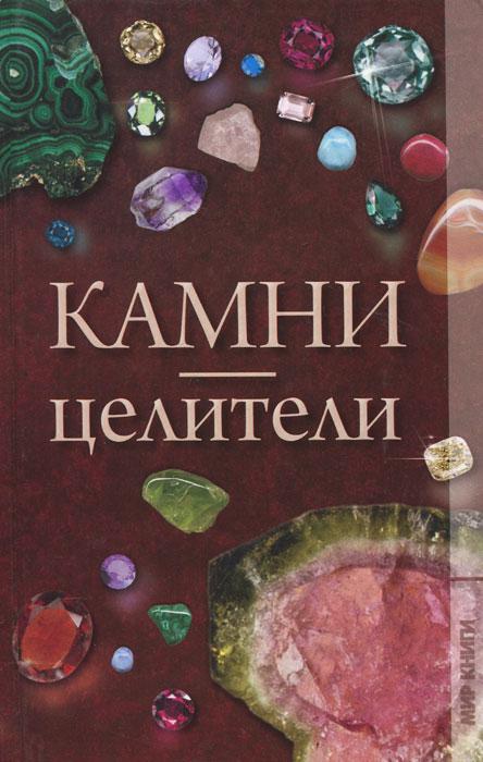 Книга Камни-целители