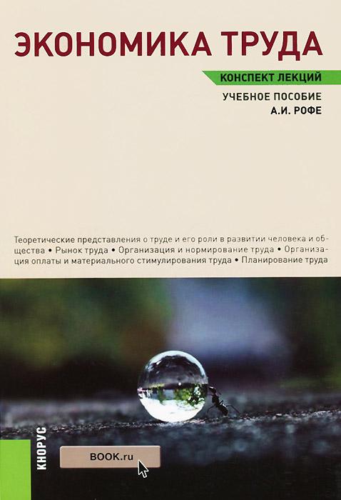 Экономика труда. Конспект лекций. Учебное пособие ( 978-5-406-04484-1 )