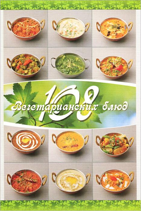 108 вегетарианских блюд ( 978-5-8205-0252-1 )
