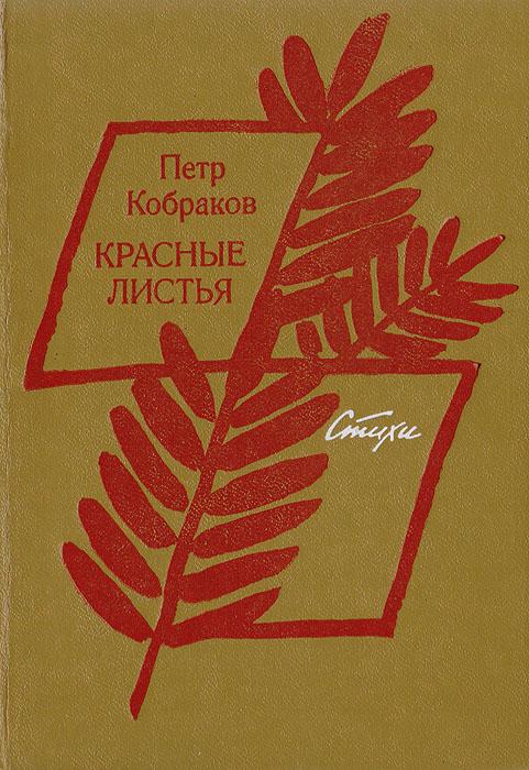 Красные листья. Стихи