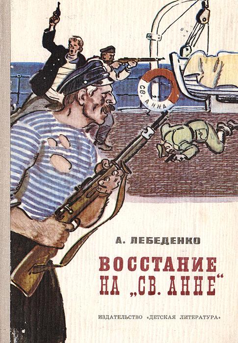 Восстание на Св. Анне12296407В своих очерках и рассказах, появившихся во второй половине двадцатых годов, А. Лебеденко писал не о войне и революционных событиях, а о своих путешествиях: в 1924 году Лебеденко объехал вокруг Европы на пароходе «Франц Меринг», в 1925 году участвовал в знаменитом перелете Москва - Пекин, в 1926 году летал на дирижабле «Норвегия» из Ленинграда на Шпицберген. Что говорить! Читать описания этих путешествий было очень интересно; чувствовалось, что автор очерков - большевик, талантливый человек, но все же главное - то, что составляло суть жизненного опыта Лебеденко, - оставалось еще не рассказанным. В 1930 году в красочной историко-революционной повести «Восстание на «Св. Анне» писатель вплотную подошел к своей главной теме. А в 1932 году вышел в двух томах его роман «Тяжелый дивизион», в котором получило, наконец, свое художественное воплощение многое из того, что испытал и видел Лебеденко. Центральная тема романа - война и революция: фронт, рост революционных настроений, вступление на...