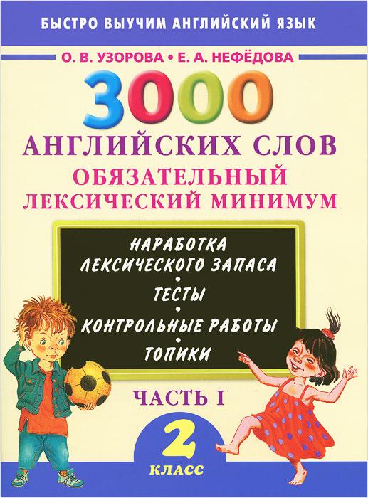 3000 английских слов. Обязательный лексический минимум. 2 класс. Часть 1