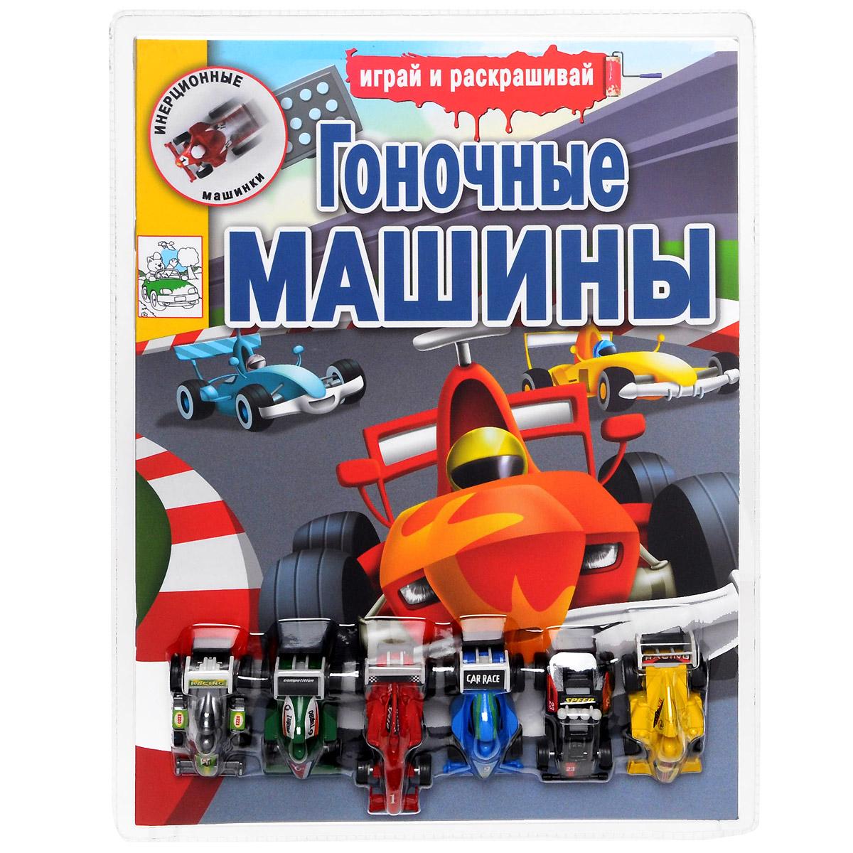 Гоночные машины. Раскраска (+ 6 игрушек) ( 978-5-9951-2142-8 )