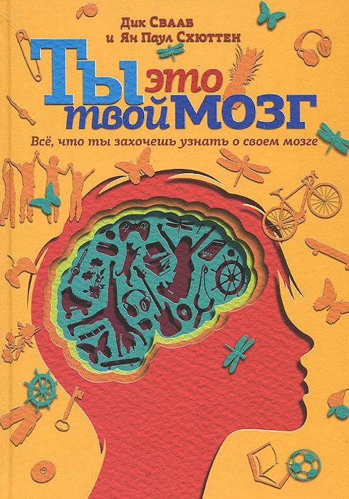 Ты это твой мозг. Все, что ты захочешь узнать о своем мозге ( 978-5-89059-217-0 )