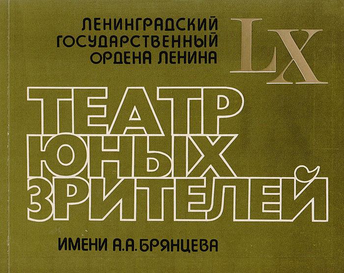 Ленинградский госудорственный ордена Ленина театр юных зрителей имени А. А. Брянцева