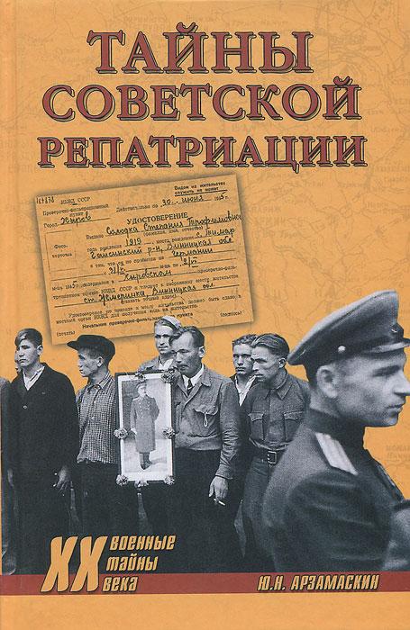 Тайны советской репатриации ( 978-5-4444-2762-0 )