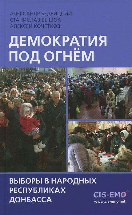 Демократия под огнем. Выборы в народных республиках Донбасса ( 978-5-8041-0750-6 )