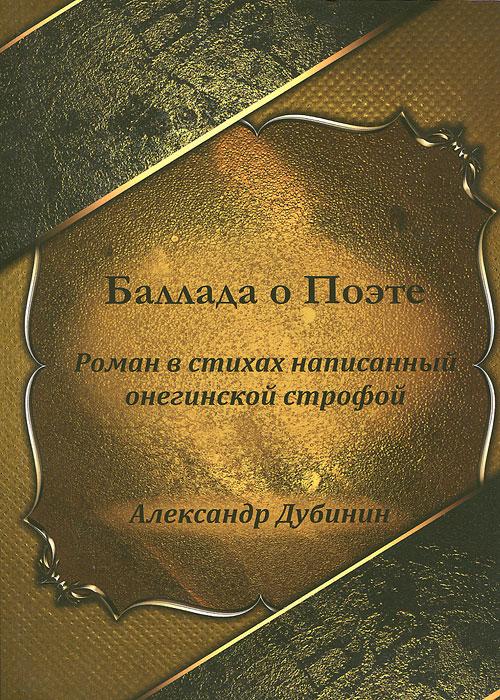 Баллада о Поэте. Роман в стихах, написанный онегинской строфой