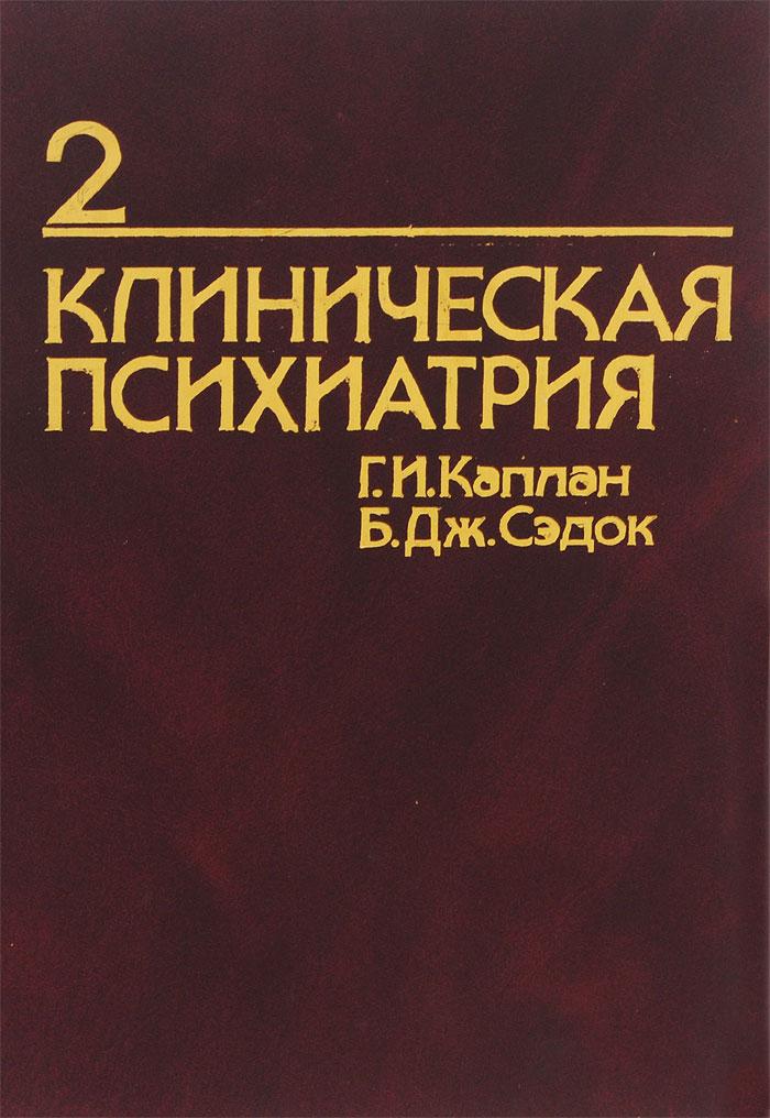 Клиническая психиатрия. В 2 томах. Том 2