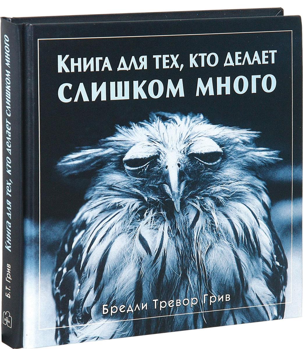 Книга для тех, кто делает слишком много