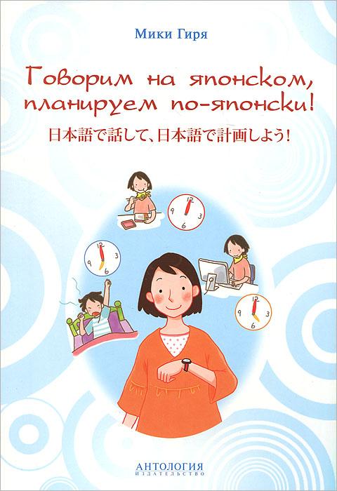 Говорим на японском, планируем по-японски. Учебно-методическое пособие ( 978-5-94962-269-8 )