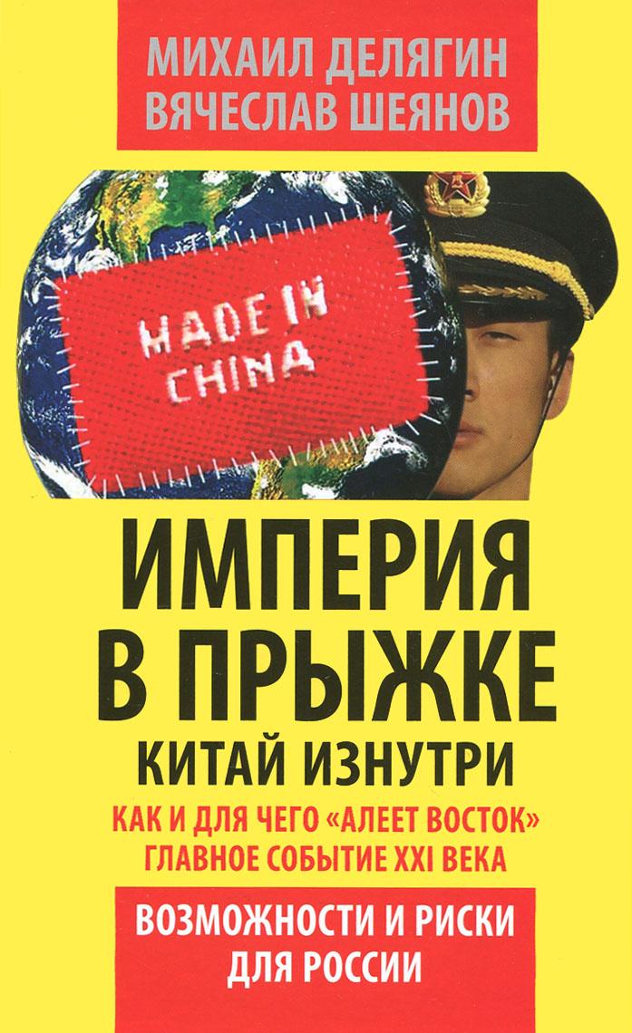 """Империя в прыжке. Китай изнутри. Как и для чего """"алеет Восток"""". Главное событие XXI века. Возможности и риски для России"""