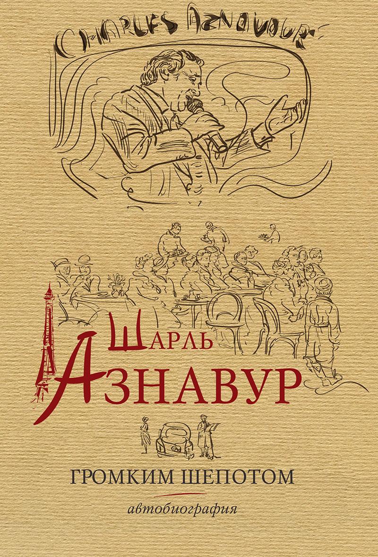 Шарль Азнавур. Громким шепотом. Автобиография