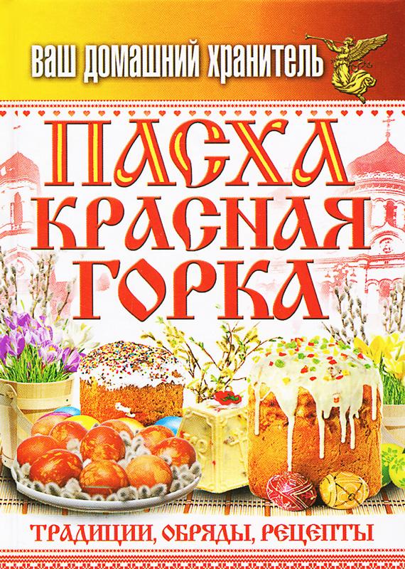 Пасха. Красная горка. Традиции, обряды, рецепты ( 978-5-386-08142-3 )