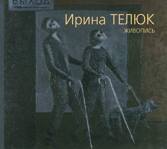 Ирина Телюк. Живопись