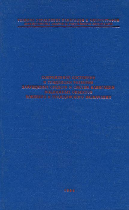 Современное состояние и тенденции развития зарубежных средств и систем навигации подвижных объектов военного и гражданского назначения