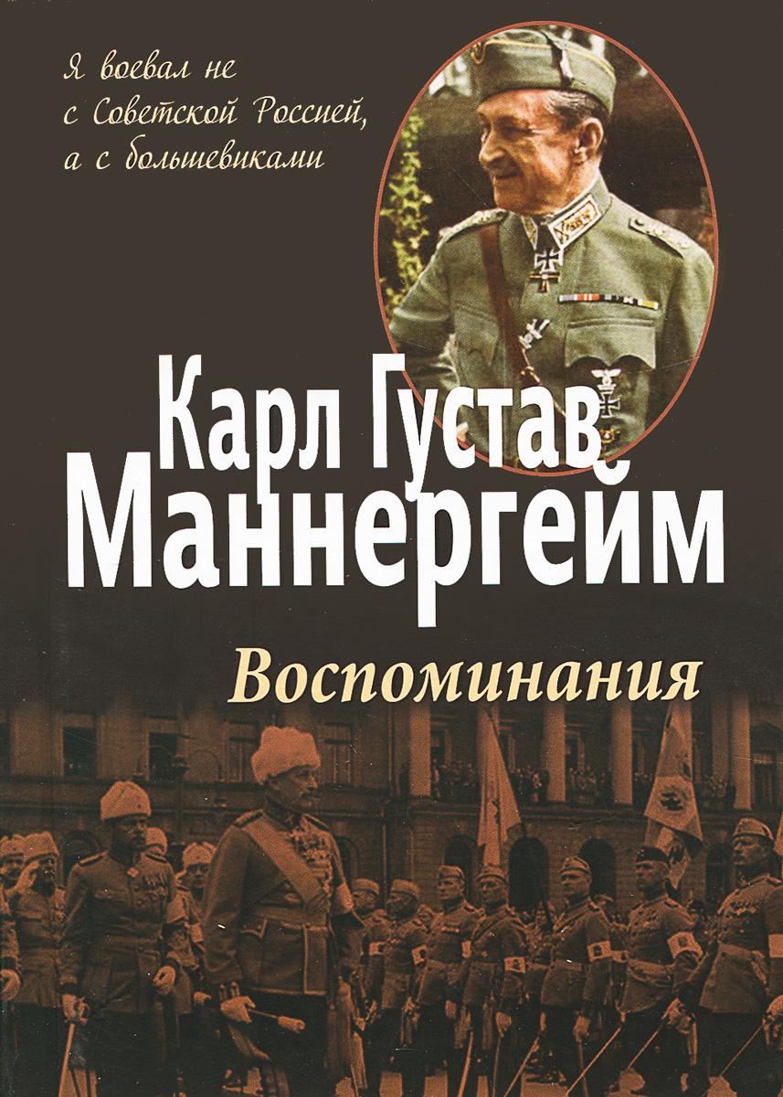 Карл Густав Маннергейм. Воспоминания