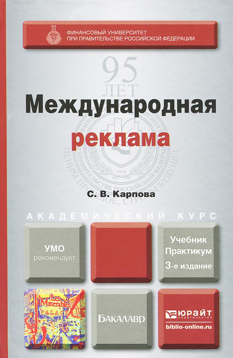 Международная реклама. Учебник и практикум