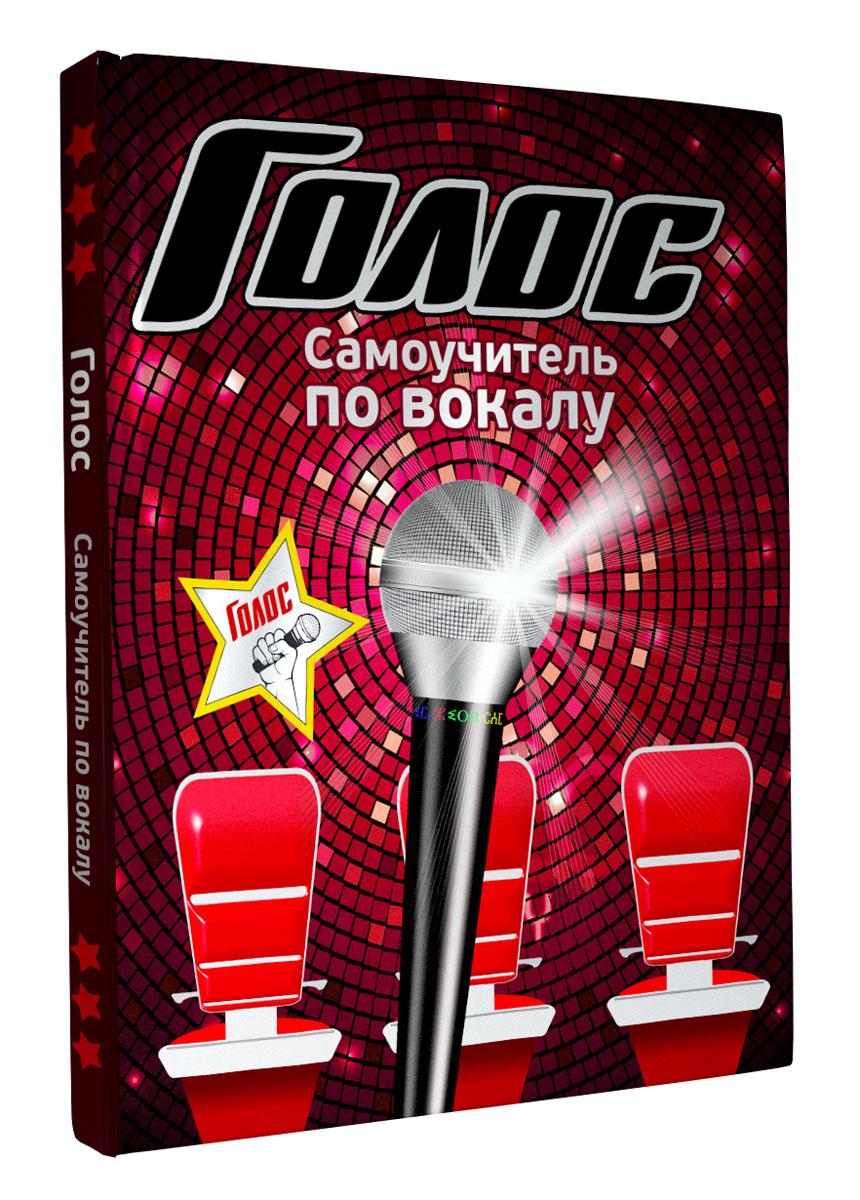 Голос. Самоучитель по вокалу ( 978-5-17-088003-4 )