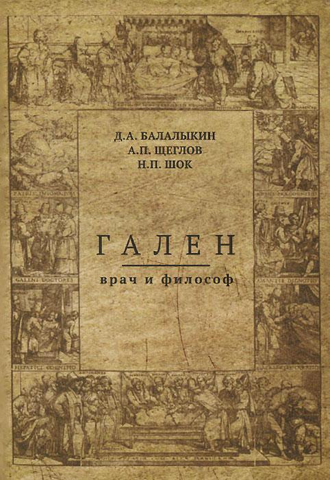 Гален. Врач и философ ( 5-93213-012-1 )