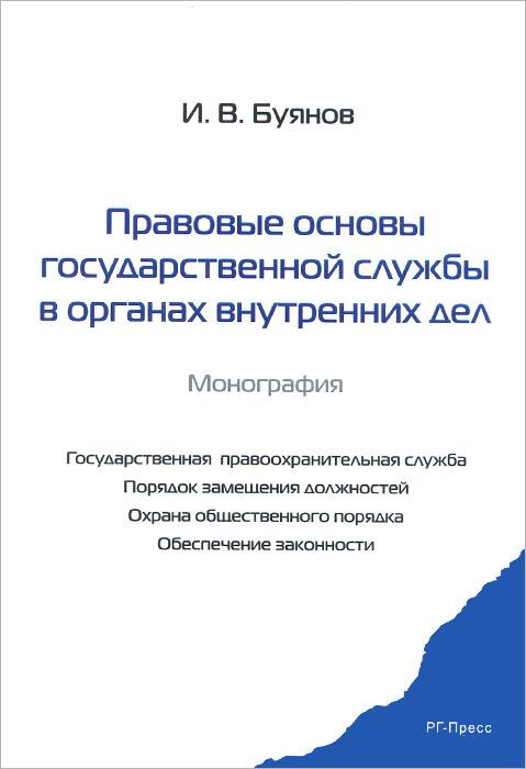 Правовые основы государственной службы в органах внутренних дел ( 978-5-9988-0137-2 )