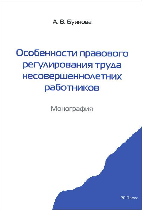 Особенности правового регулирования труда несовершеннолетних работников ( 978-5-9988-0138-9 )