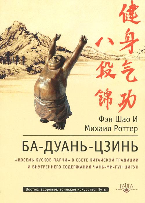 Ба-Дуань-Цзинь (Восемь кусков парчи)