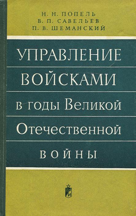 Управление войсками в годы Великой Отечественной войны