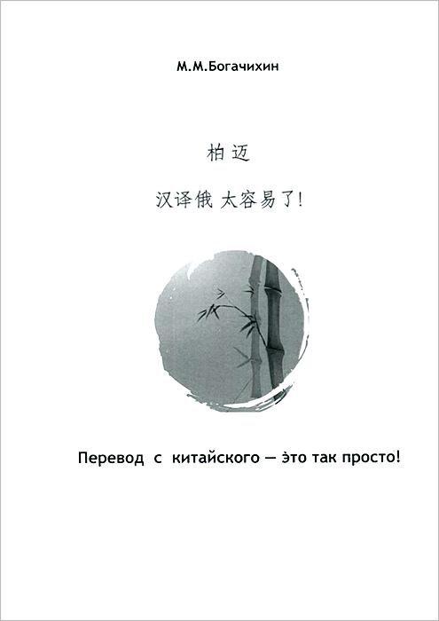 Перевод с китайского - это так просто!