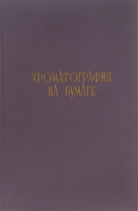 Хроматография на бумаге