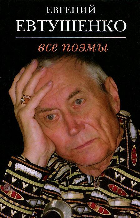 Евгений Евтушенко. Все поэмы