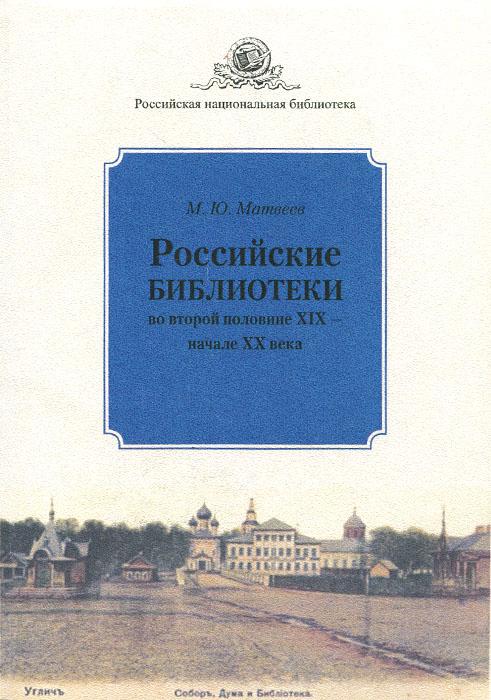 Российские библиотеки во второй половине XIX - начале XX века