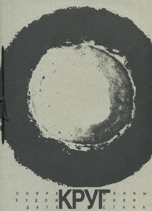 Круг. Современные художники Дагестана. Альбом / Spectrum: Daghestan Modern Artists: Album