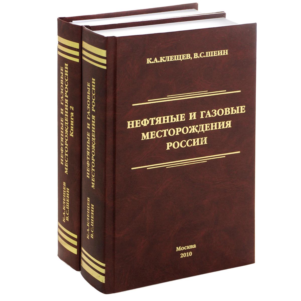 Нефтяные и газовые месторождения России. Справочник. В 2 книгах (комплект)