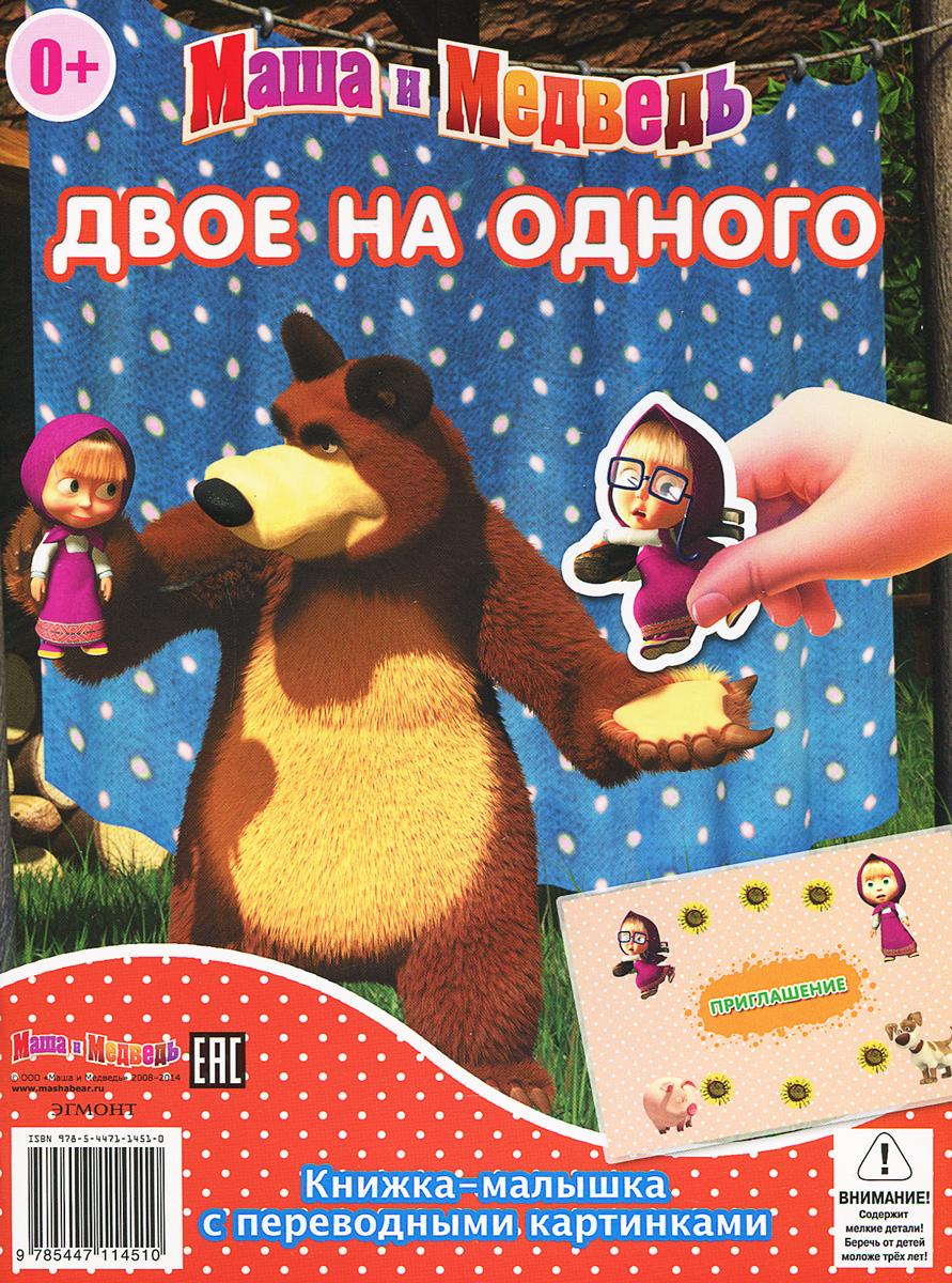 Маша и Медведь. Двое на одного. Сказка на ночь