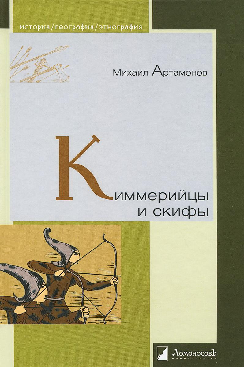 Киммерийцы и скифы. От появления на исторической сцене до конца IV века до н. э. ( 978-5-91678-245-5 )